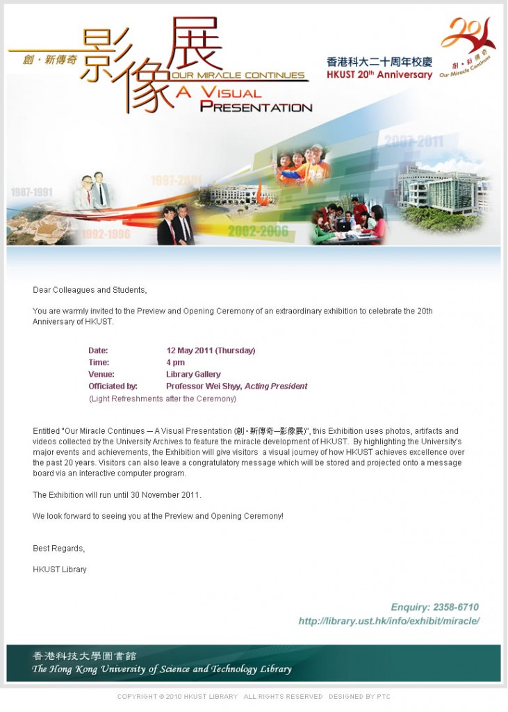 hkust 20th anniversary exhibition  invitation to opening