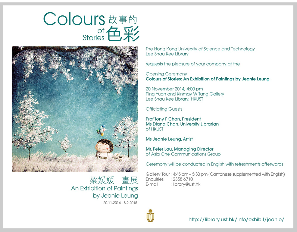 Hkust library blog invitation to exhibition opening ceremony and exhibitionjeanieleung stopboris Choice Image